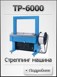 tr-6000